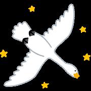 超入門古事記(30)ヤマトタケル東征その3~最期は白鳥に?