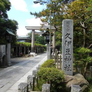 古事記の神様と神社・ご近所編Part2(1)~久伊豆神社
