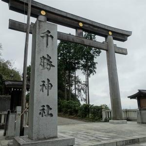 古事記の神様と神社・ご近所編Part2(18)~千勝神社
