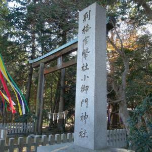 古事記の神様と神社・ご近所編Part2(34)~小御門神社