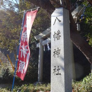 古事記の神様と神社・ご近所編Part2(36)~道野辺八幡宮