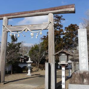 古事記の神様と神社・ご近所編Part2(37)~鎌数伊勢大神宮
