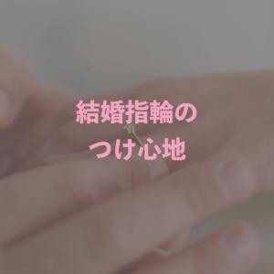 結婚指輪はつけ心地で選ぶべき!おすすめのタイプとブランドまとめ