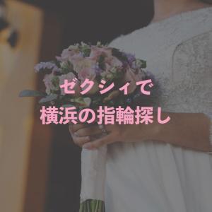 ゼクシィの指輪ページに横浜のブランドはどれくらい紹介されている?