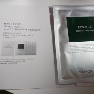 シート状美容液マスク エッセンスシートマスク