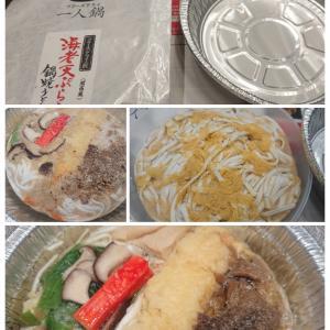 フリーズドライの匠 一人鍋 海老天ぷら入り鍋焼うどん