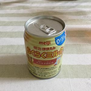 【明治HD】ほほえみ らくらくミルク飲んでみた 〈気になるお味と明治の株価〉