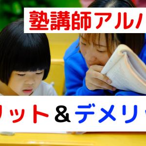 【2年半以上経験】塾講師アルバイトのメリット&デメリット