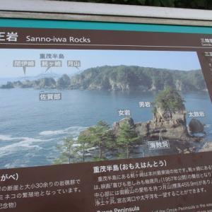 久々の三陸ドライブ山王岩と橋野鉄鉱山世界遺産見学(2020.8.9)