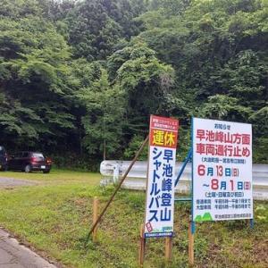早池峰山登山 1,917M 2.7キロ(2021.7.23)小田越コース