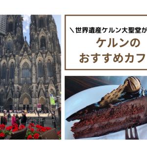 【ケルン】おすすめカフェ ライヒャルトやチョコレート博物館など