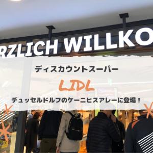 【LIDL】デュッセルドルフのケーニヒスアレーにディスカウントスーパーが登場