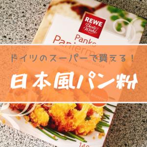 【パン粉PANKO】ドイツのスーパーでも日本風のPaniermehlが買えるようになったぞ