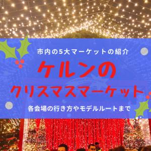 【2019】ケルンの5大クリスマスマーケットの見所|世界遺産の大聖堂前ほか