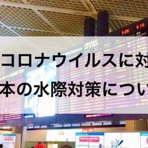 【新型コロナ】日本の水際対策はいつまで|入国拒否対象国や検疫の内容などまとめ