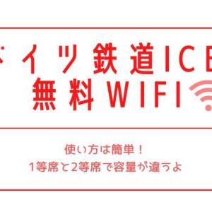 【DBドイツ鉄道】ICE乗車時の無料wifiの使い方とデータ通信量 ICは使える?