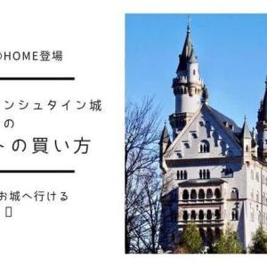 【予約方法が変更】ノイシュヴァンシュタイン城のチケットの買い方