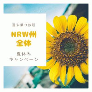 【VRR/VRS他】NRW州全域乗り放題|夏休みキャンペーン