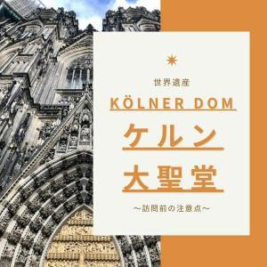 【世界遺産】ケルン大聖堂観光の注意点|コロナ対策や宗教行事の時間を要確認