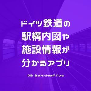 【アプリ】ドイツ鉄道駅の構内図や施設・店舗情報が分かる|DB Bahnhof live