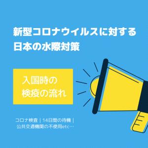 【空港】日本帰国時の対コロナ検疫の流れ|陰性証明・検査・隔離など