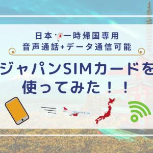 【ジャパンSIMカード】電話番号付き!日本一時帰国で音声通話したい人におすすめ
