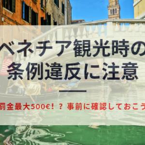【注意】イタリア・ベネチア観光 条例禁止事項の違反者は高額罰金