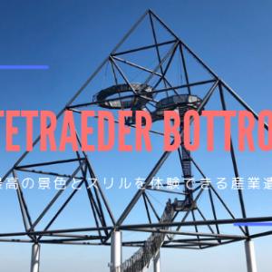【Tetraeder】ボトロップの四面体 人生で一番スリルな展望台を体験