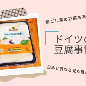 【ドイツの豆腐事情】独スーパーでも柔らかい絹ごし風を買えるようになった