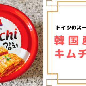 【韓国産のキムチの缶詰】ドイツのスーパーで発見 美味しかったのでリピートする