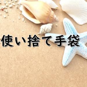 使い捨て手袋は介護の様々な場面で使える必需品です