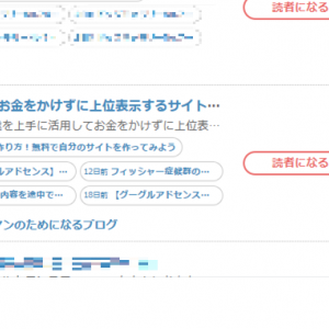 ブログ村の人気ランキングで2位になりました。