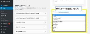 LuxeritasでWordPress Popular Postsが保存できない時の対処法