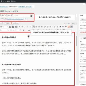 【プライバシーポリシー】ブログに必ず設置!その重要性と設置の仕方