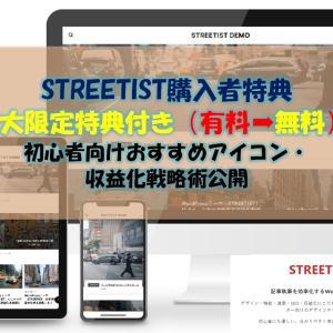 【12大特典】STREETIST限定購入特典付き-初心者向けアイコンと収益化戦略