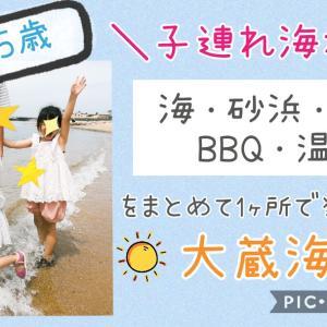 【子連れ海水浴】5歳&2歳と明石の大蔵海岸へ!海・砂浜・公園・温泉・BBQをまとめて1ヶ所で楽しめる♪