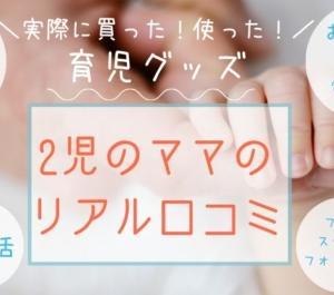 【2児のママのリアル口コミ】実際に買った!使った!育児グッズ&サービス