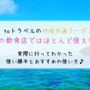 Go to トラベルの地域共通クーポンは、沖縄の飲食店ではほとんど使えない!行ってわかったおすすめの使い方♪