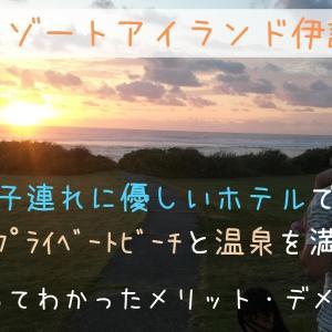 【AJリゾートアイランド伊計島】子連れに優しいホテルで天然プライベートビーチと温泉を満喫♪泊まってわかったメリット・デメリット