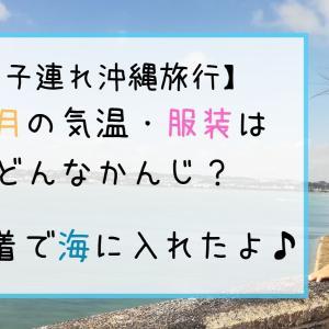 【子連れ沖縄】10月の気温・服装はどんなかんじ?水着で海に入れたよ♪