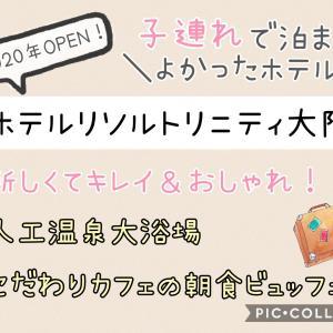 【ホテルリソルトリニティ大阪】2020年オープン!大阪市内なのに温泉&朝食バイキング♪子連れお出かけスポットにアクセス抜群