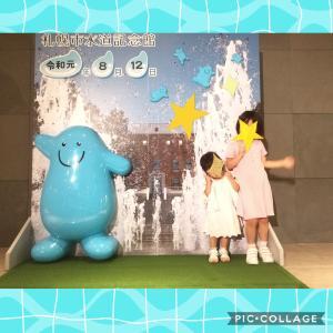 【札幌市水道記念館】水遊びも室内遊びも!ママ1人+子供2人連れでも迷子になりにくい広さ♪