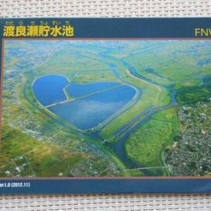 渡良瀬貯水池 ダムカード