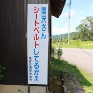 夏休み最終キャンプ!無印良品津南キャンプ場 (撤収日)