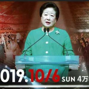 韓鶴子総裁お迎えし、10月6日に名古屋4万名大会