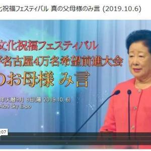 名古屋4万名大会/家庭連合・韓鶴子総裁メッセージ映像