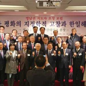 日韓トンネル研究会、北東アジアの平和と地政学的考察韓日海底トンネルの建設