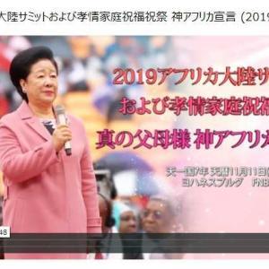家庭連合・韓鶴子総裁 神アフリカ宣言 (2019.12.7)