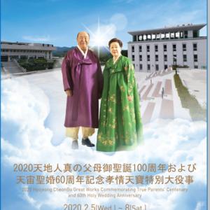 2020天地人真の父母御聖誕100周年および天宙聖婚60周年記念孝情天寶特別大役事