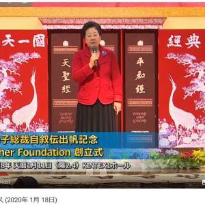02/04、韓鶴子総裁自叙伝出版記念 & Mother Foundation 創立式